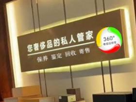 徐州奢侈品管家名表名包鉴定评估回收中心实体店