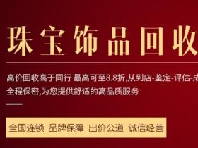 全球最大的钻石交易所  徐州钻石回收中心