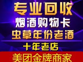 【名酒回收鉴定】五粮液行情价2021/03/24