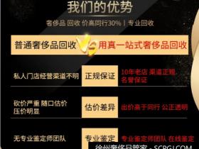 徐州哪里回收典当抵押二手名表名包奢侈品?像美度手表回收价格一般几折?