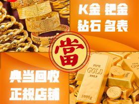 徐州哪家实体店可以免费高价上门回收典当抵押黄金钻石奢侈品