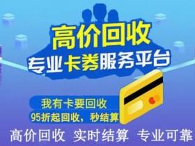 徐州购物卡回收中心:专业95折回收加油卡、充值卡、优惠券等