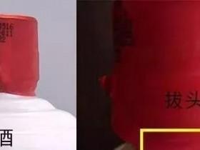 """【名酒鉴定回收】看飞天茅台红色布套封口如何鉴定是否""""拔头""""酒?"""