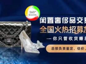 徐州二手奢侈品回收中心火热招募合伙人 只管赚差价 总部全部出资