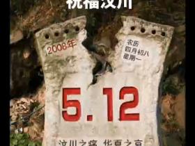 今天5.12地震13周年 致敬重生 愿山河无恙 缅怀逝者 祝福汶川