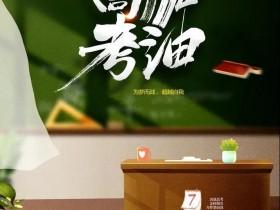 6月7-9日,高考加油!徐州奢侈品管家祝高考必胜,金榜题名