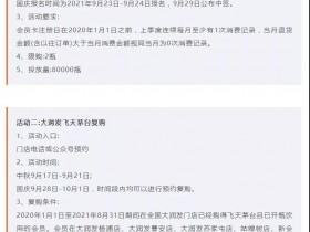【撸茅】【大润发超市】9月28-10月1复购1499飞天茅台